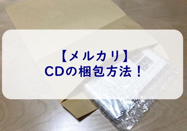 CDの梱包方法